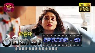 Amuthu Rasikaya || අමුතු රසිකයා | Episode -40 | 2019-04-11 | Rupavahini TeleDrama Thumbnail