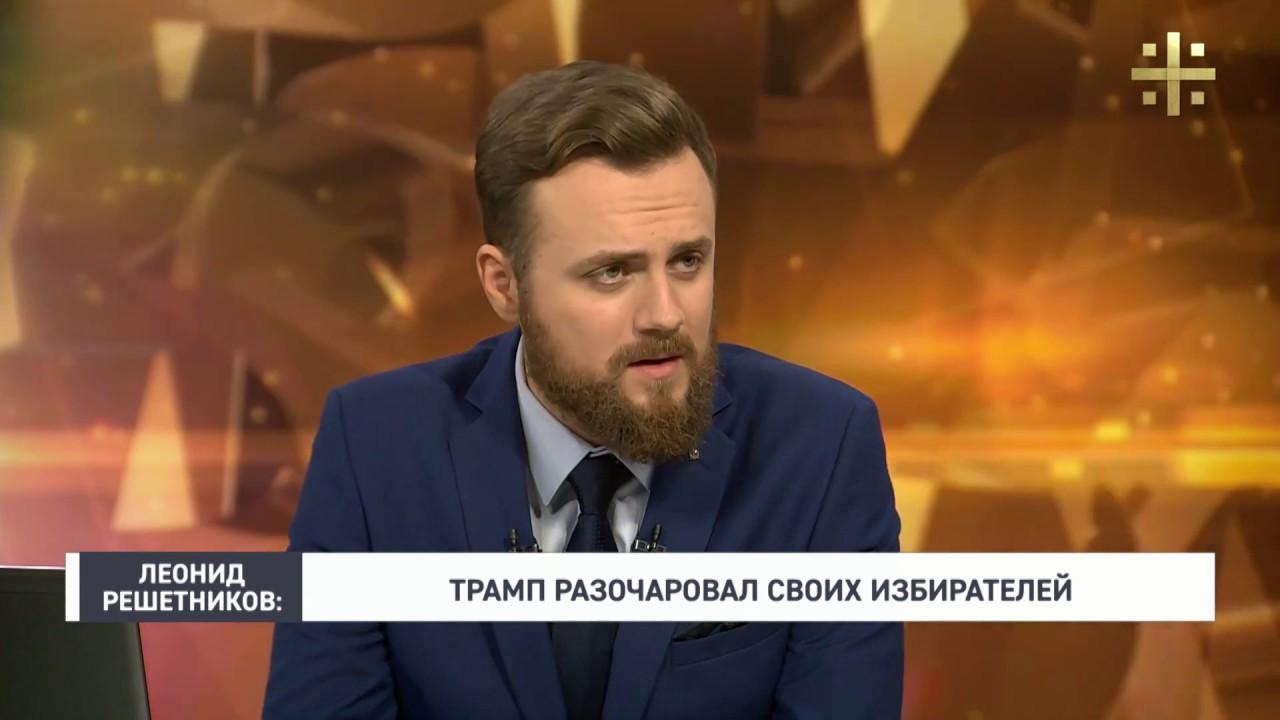 Леонид Решетников о Трампе и Турции