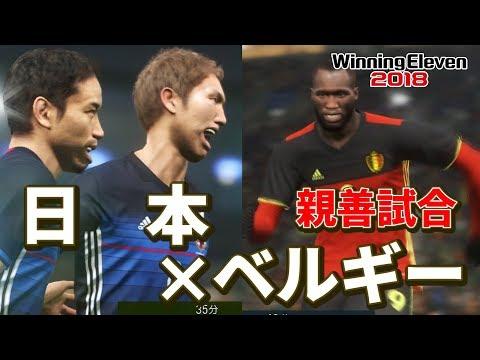 ついにベルギー戦!親善試合だけど死闘! 親善試合シュミレーション 日本vsベルギー 【ウイイレ2018】