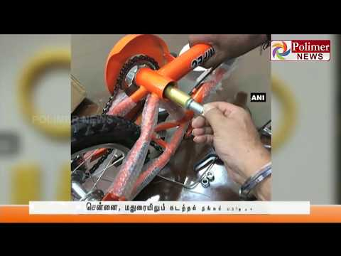 13 Kg gold was smuggled in the form of cycle - Custom Seized in Chennai Airport | Polimer News