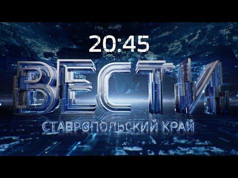 «Вести. Ставропольский край» 5.03.2020