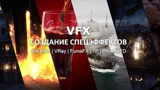 """Трейлер курса """"VFX"""" - СОЗДАНИЕ СПЕЦЭФФЕКТОВ"""