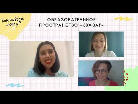 """ЮГ: Образовательное пространство """"Квазар"""" (о началке)"""