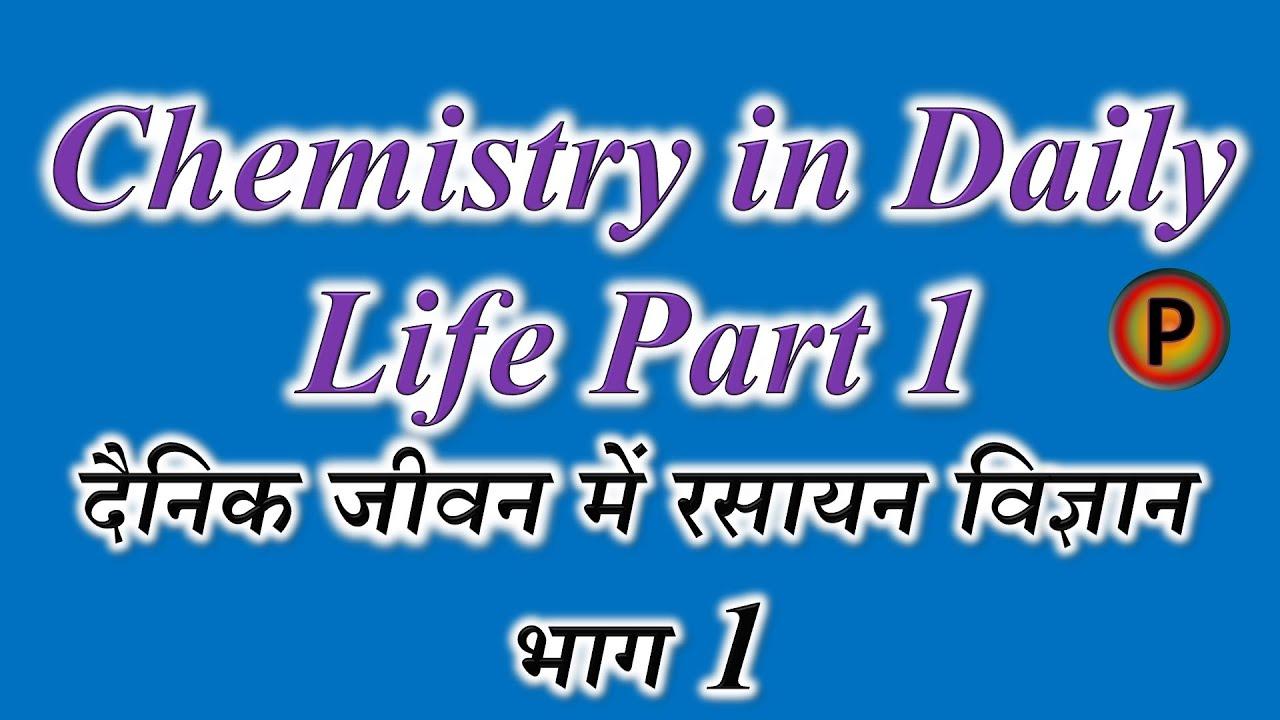 Chemistry in Daily Life Part 1 दैनिक जीवन में रसायन विज्ञान 12C1601 IN  HINDI ✅