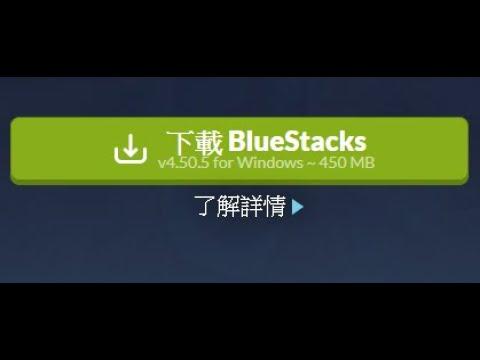 手機模擬器 Bluestacks 下載安裝教學 - YouTube
