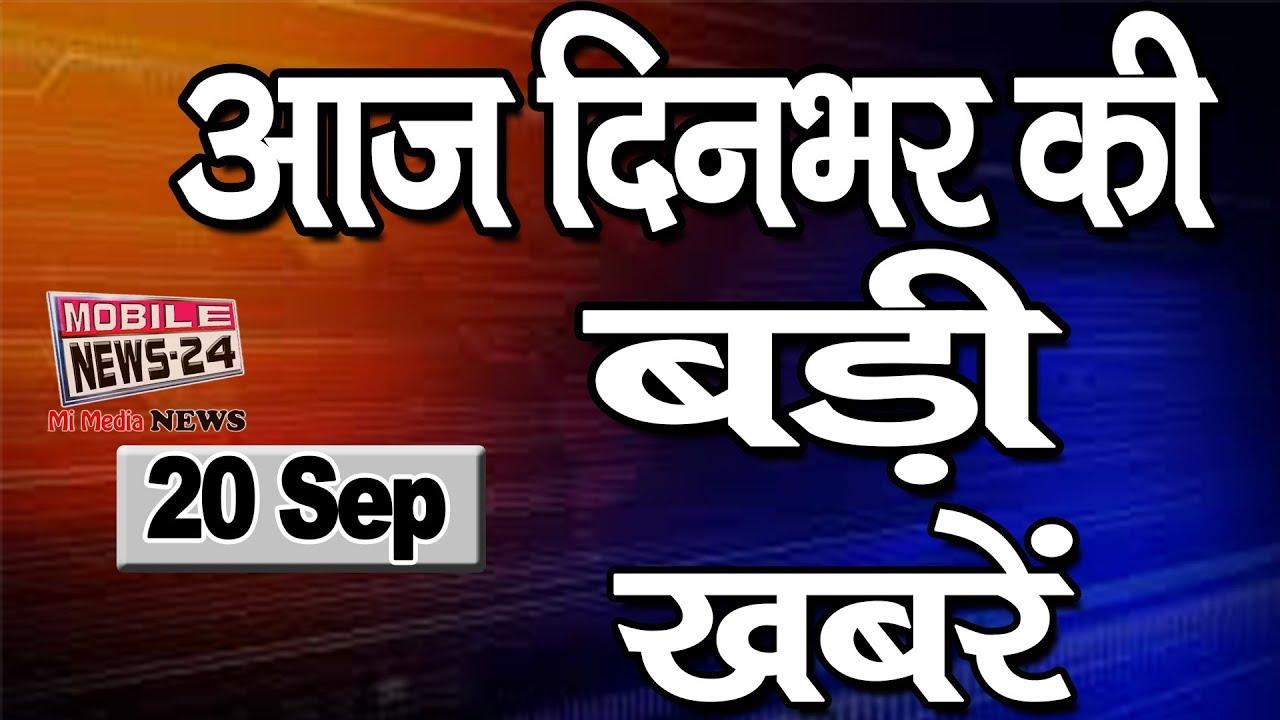 News Bulletin | बड़ी खबरें | Badi khabren | Nonstop News | Mobilenews 24.