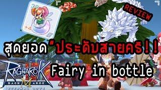 """รีวิว สุดยอด""""ประดับแห่งสายคริ"""" !! Fairy in bottle  - Ragnarok Eternal Love - Guide EP.32 TH/SEA"""