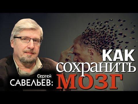 Сергей Савельев. Вегетарианство,