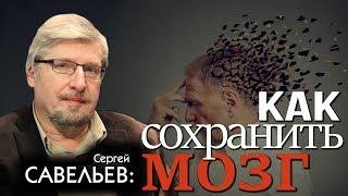 Сергей Савельев. Вегетарианство, физкультура и мозг: мифы и реальность