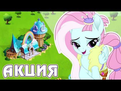 Радужная Поездка в игре Май Литл Пони (My Little Pony)