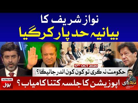 Tabdeeli Ameer Abbas Kay Sath on Bol News | Latest Pakistani Talk Show