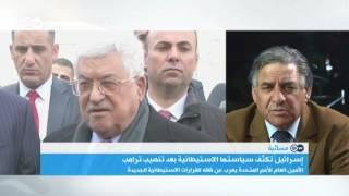 مسائية DW : إسرائيل تكثف سياستها الاستيطانية بعد تنصيب ترامب