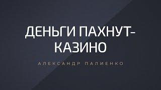 Деньги пахнут- Казино. Александр Палиенко.