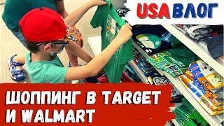 Шоппинг в Target и Walmart Влог США