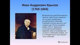 1816 год. И.А. Крылов. Басня. Сочинитель и грабитель.