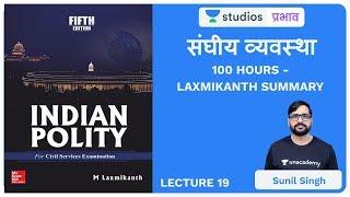 L19: Federal system I 100 Hours - Laxmikanth Summary | UPSC CSE - Hindi | Sunil Singh