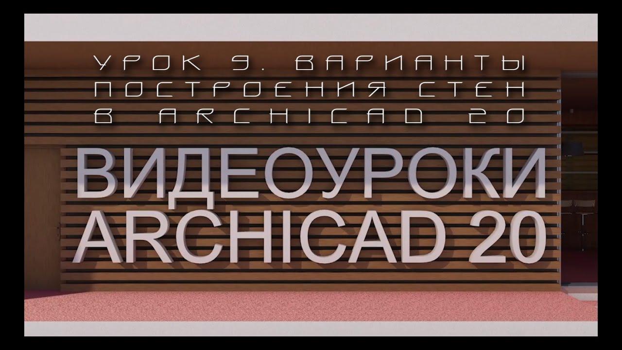 Archicad видео уроки скачать