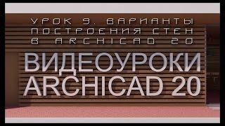 Видеоуроки ARCHICAD 20. Урок 9  Варианты построения стен в ARCHICAD 20  | Уроки ARCHICAD [архикад]