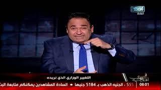 المصري أفندي مع محمد علي خير الحلقة الكاملة 14 يناير