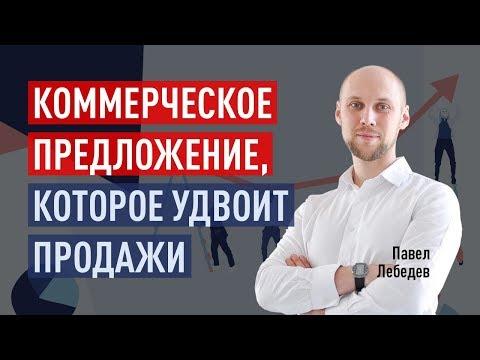 Как составить коммерческое предложение, которое удвоит продажи. Павел Лебедев