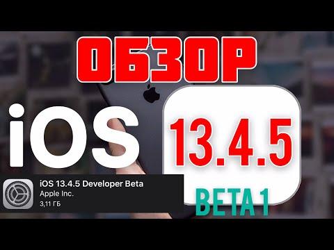 ОБЗОР iOS 13.4.5 beta 1 на iPhone 7 иос13.4 бета 1 айос 13.4 бета 1 - iApple Expert