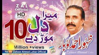 Dil More Day | Zahoor Ahmad Lohar | New Punjabi Song  | Teri Akhiyan Lukayaye | 2020