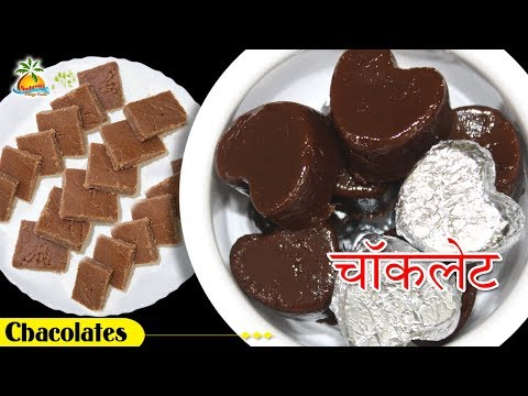 How to Make Chacolates at Home - Chacolate Recipe - Godavari Village Foods