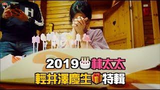 @上發條俱樂部 2019林太太輕井澤驚喜慶生