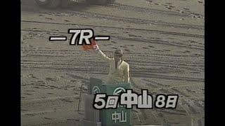 1995 '95ジョッキーズグランプリ thumbnail