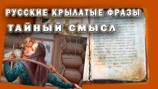 Секреты происхождения русских поговорок