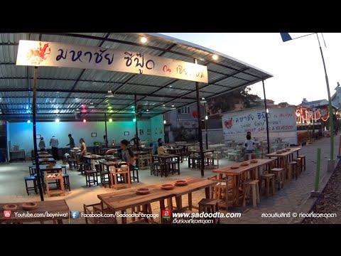 ท่องเที่ยวสะดุดตา ปี59 : ร้านมหาชัยซีฟู้ด ณ เชียงใหม่ บุฟเฟต์ปิ้งย่างอาหารทะเล