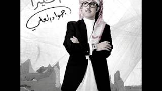 Jawad Al Ali...Namat Ounie   جواد العلي...نامت عيوني