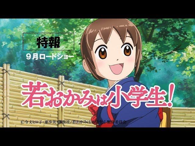 【公式】劇場版『若おかみは小学生!』9.21(金)公開/特報