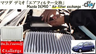 マツダ デミオ 「エアフィルター交換」 /Mazda DEMIO '' Air filter exchange '' DY3W /D.I.Y. Challenge