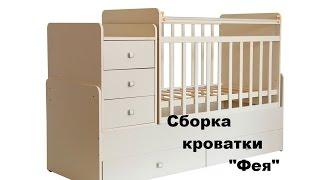 """Как собрать детскую кроватку """"Фея"""""""