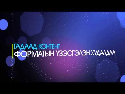 Mongolian Television Forum 2015 #MTF2015