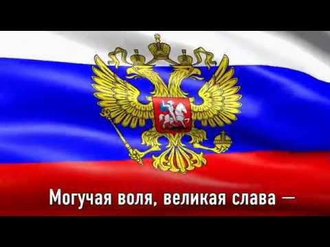 ГИМН РОССИЙСКОЙ ФЕДЕРАЦИИ. Текст гимна на фоне флага России.
