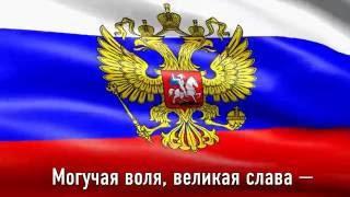 Скачать ГИМН РОССИЙСКОЙ ФЕДЕРАЦИИ Текст гимна на фоне флага России
