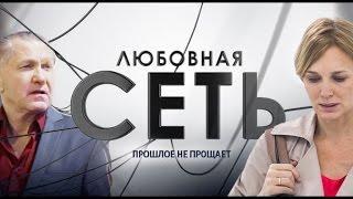 Любовная сеть 1 3 серия 2016 Мелодрама сериал