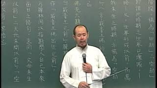 達摩血脈論8-4中道會林文保講師主講