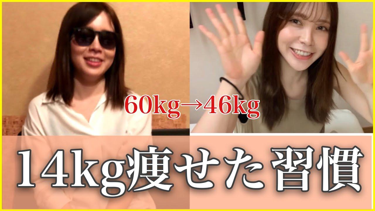 【ダイエット】14キロ痩せた習慣について【diet vlog】