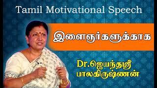 Tamil Motivational Speech for Youngsters   Jayanthasri Balakrishnan