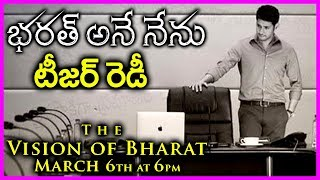 Bharat Ane Nenu Teaser Releasing Tomorrow Will Create Records ?   The Vision Of Bharat