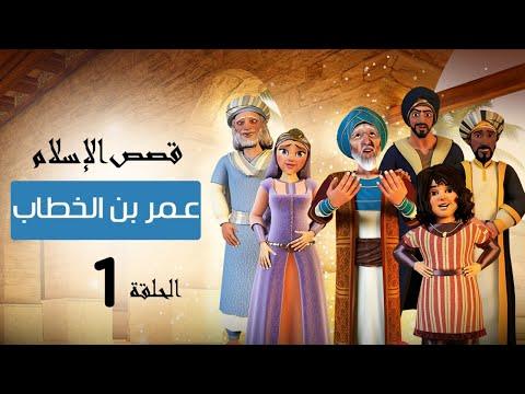 مسلسل | قصص الإسلام
