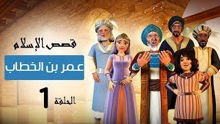 قصة الفاروق عمر بن الخطاب | قصص الإسلام | Islam stories