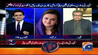 Aaj Shahzeb Khanzada Kay Sath | 12th November 2019