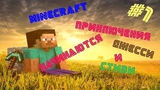 Minecraft Джейсон и Стиви отправляются в приключения #1