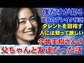 完全版◆今井美樹さんの父ちゃんと友達だった話!僕だけが知るタレント成功の秘話公開