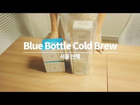 Blue Bottle Cold Brew Bottle 개봉