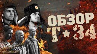 Т 34  Треш обзор фильма  Танки  Военное кино  Не BadComedian